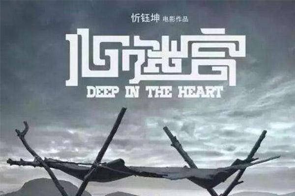 十大高智商烧脑电影排行榜第六名《心迷宫》