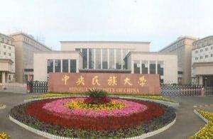 2019中国民族类大学排名,中央名族大学第一,中南民族第二