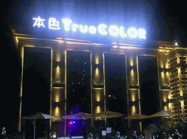 中国十大知名酒吧排名2、本色TrueColor