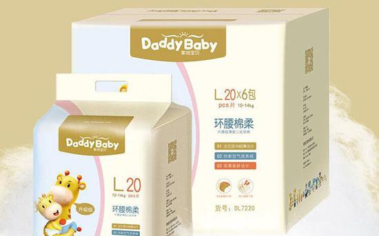 十大婴儿纸尿裤品牌排行榜第十名:Daddybaby/爹地宝贝