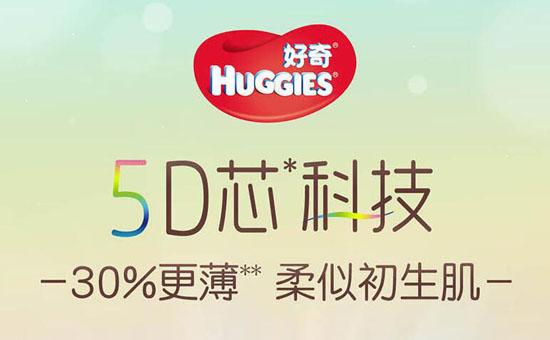 十大婴儿纸尿裤品牌排行榜第二名:HUGGIES/好奇