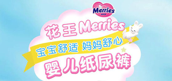 十大婴儿纸尿裤品牌排行榜第三名:KAO/花王