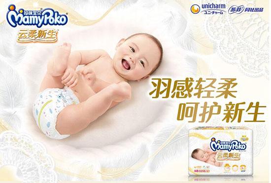 十大婴儿纸尿裤品牌排行榜第六名:MamyPoko/妈咪宝贝