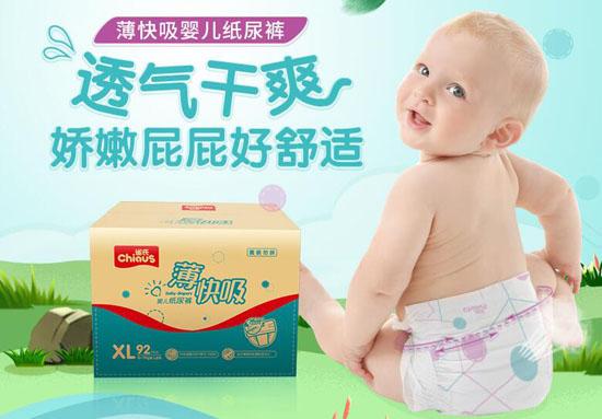 十大婴儿纸尿裤品牌排行榜第八名:CHIAUS/雀氏