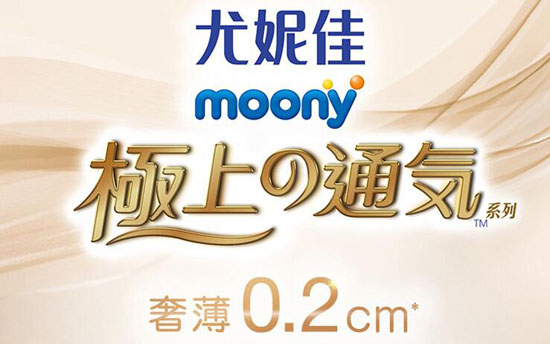 十大婴儿纸尿裤品牌排行榜第四名:MOONY/尤妮佳