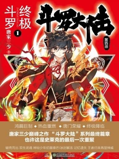 玄幻小说排行榜第十名斗罗大陆IV 终极斗罗