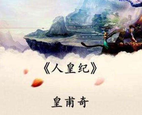 玄幻小说排行榜第七名人皇纪