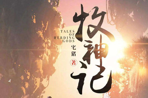 玄幻小说排行榜第一名牧神记