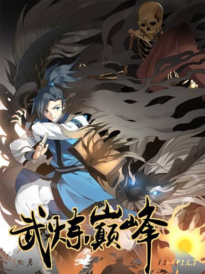 玄幻小说排行榜第二名武炼巅峰