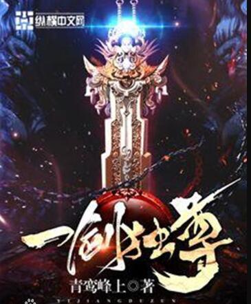 玄幻小说排行榜第九名一剑独尊