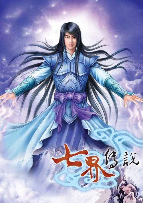 十大修真小说完本排行榜之《七界传说》