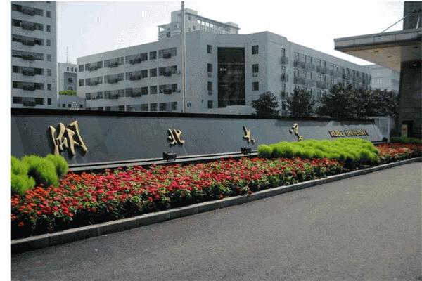武汉最好的十所大学排名第八名湖北大学