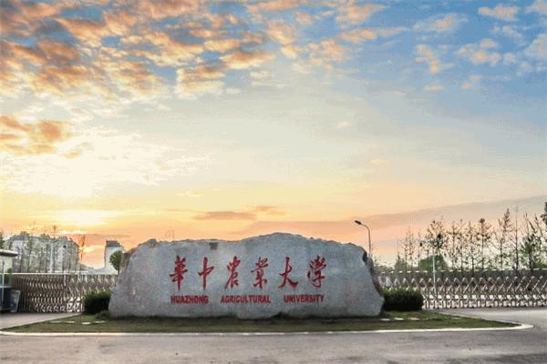 武汉最好的十所大学排名第五名华中农业大学