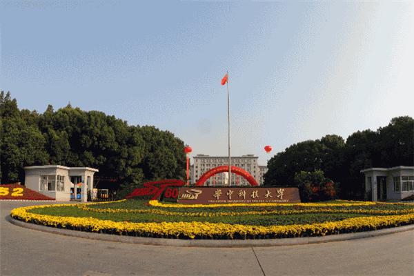 武汉最好的十所大学排名第二名华中科技大学
