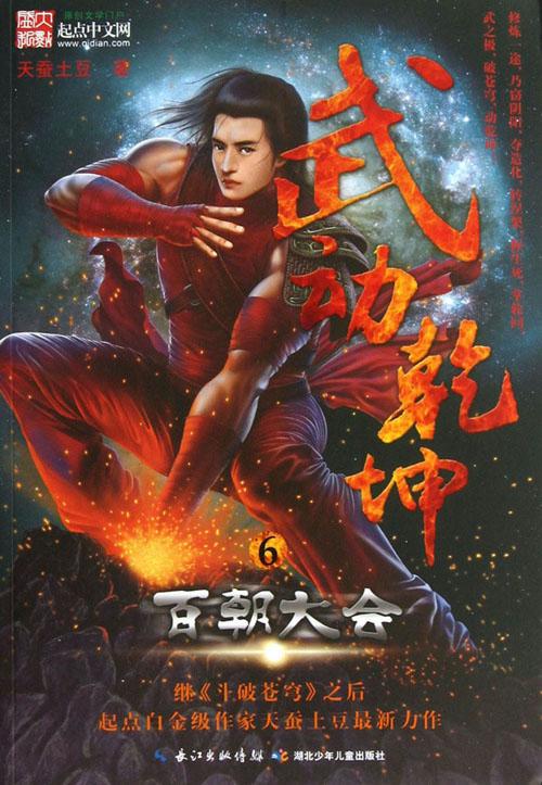 十大最受欢迎完结小说排行榜六、《武动乾坤》
