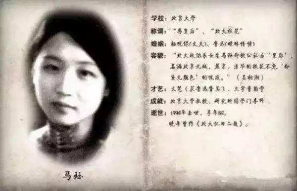 民国十大校花排名四、北京大学校花马珏
