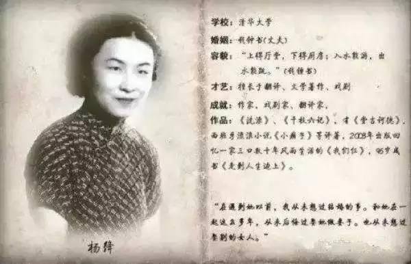 民国十大校花排名五、清华大学校花杨绛