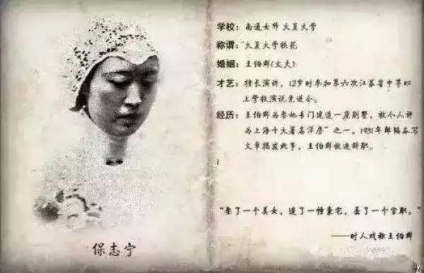 民国十大校花排名九、上海务本女学校花汤国梨