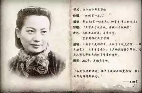 民国十大校花排名六、浙江女子师范学校校花王映霞