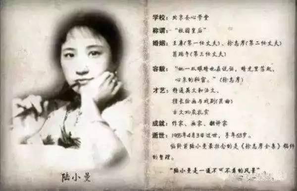 民国十大校花排名三、北京圣心学堂校花陆小曼