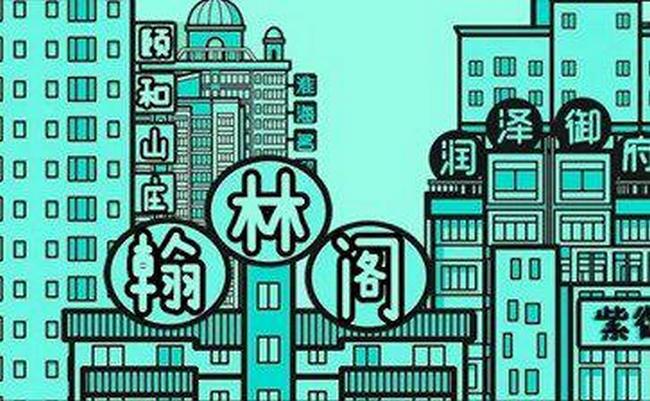 北京最贵的房子排行榜第九、翰林阁