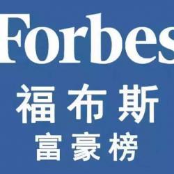 2019福布斯中国富豪榜100强名单,马云2701亿元登顶首富!