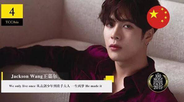 2019亚太区最帅100张面孔榜单第四名:王嘉尔